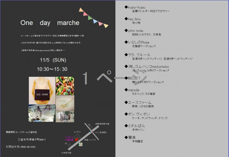 image 『One day marche』いよいよ明日開催!