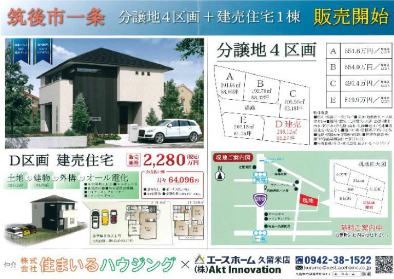 image 【販売中!】新築住宅&分譲地4区画@筑後市一条
