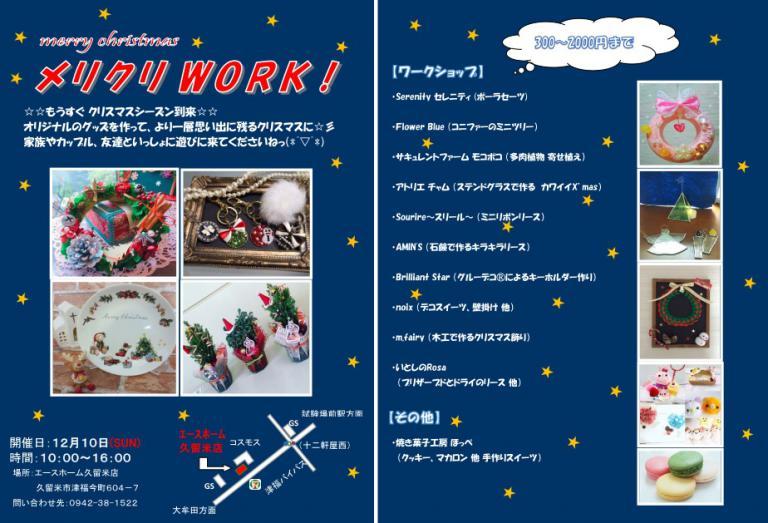 image 【開催日決定!】ワークショップイベント