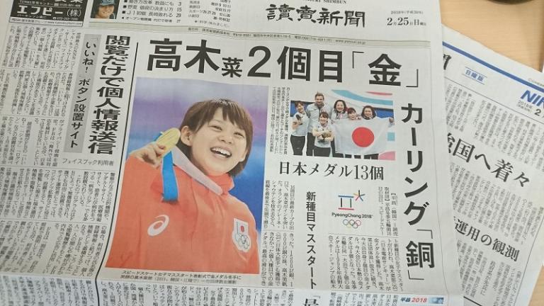 image 『最多メダル数』更新中!