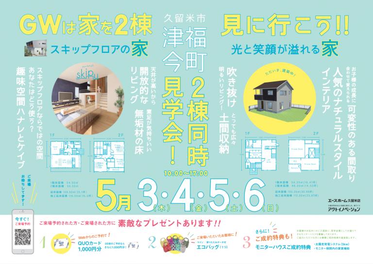 image 【終了しました】5月3~6日に「2棟同時見学会」を開催!