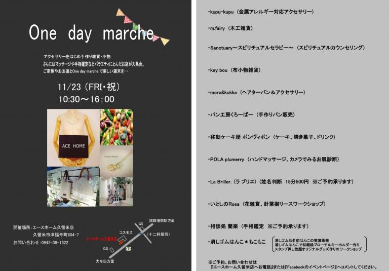 image 【イベント】『One day marche』開催決定!