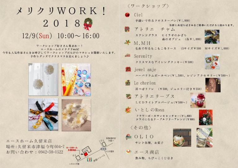 image ワークショップイベント『メリクリ WORK!2018』詳細決定!
