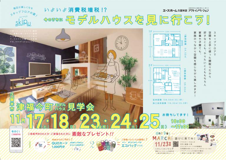 image 【見学会】津福今町モデルハウス 最後の見学会ですっ!