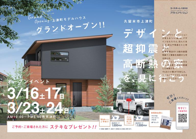 image 【イベント】上津モデルハウス グランドオープン!!