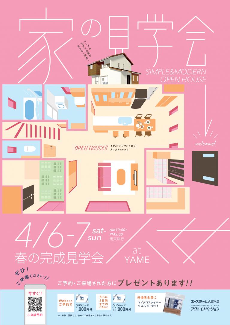 image 【終了しました・完成見学会】  4/6,4/7@八女市