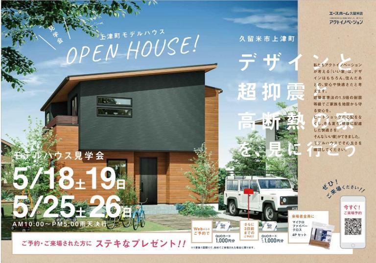 image 5/18,19,25,26 完成見学会@久留米市上津モデルハウス
