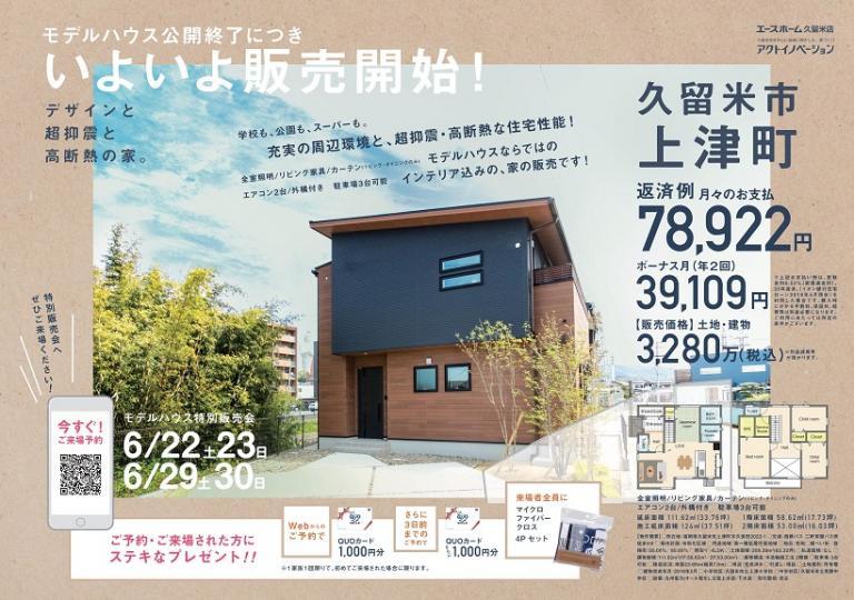 image 【6/29,30】モデルハウス販売会 @上津