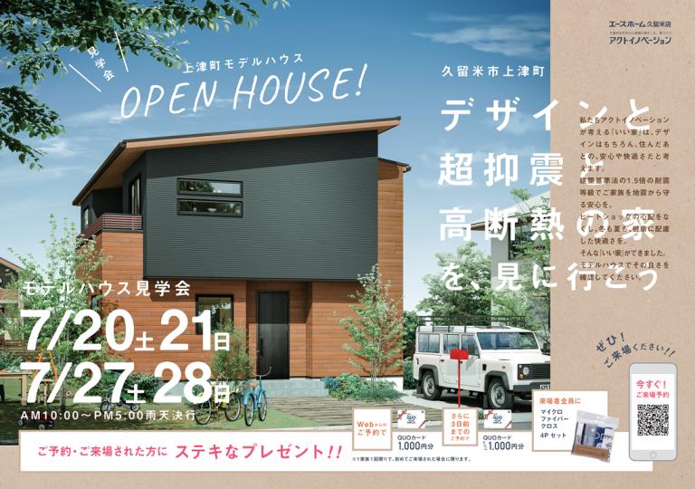image ※7月イベント情報『オープンハウス@久留米市上津モデルハウス』