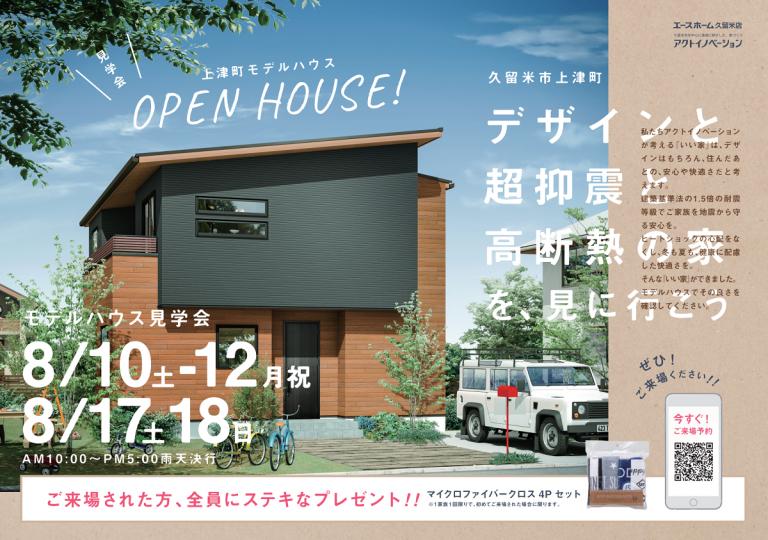 image ※8月イベント情報『オープンハウス@久留米市上津モデルハウス』