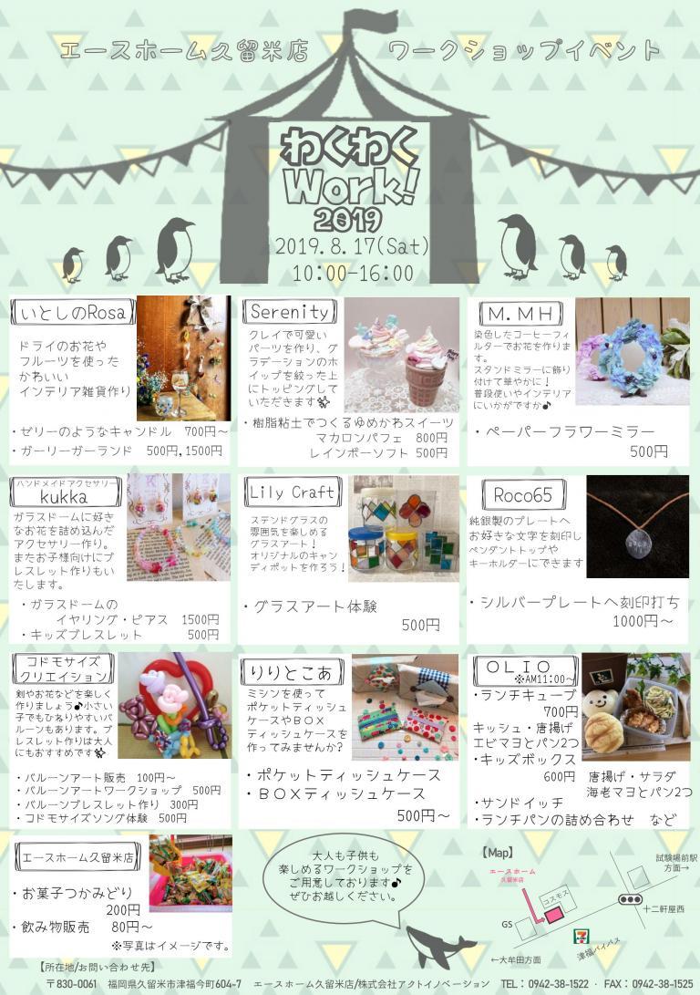 image 【イベント】『わくわくWork!2019』開催のおしらせ