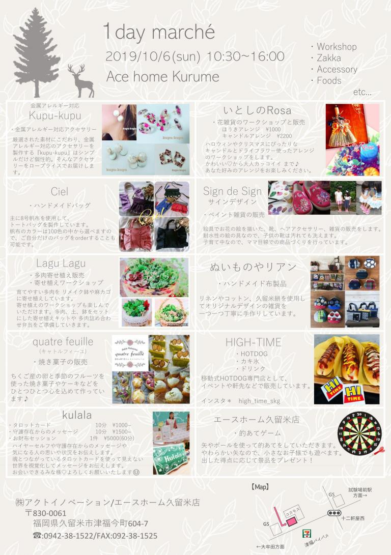 image 【イベント】『1day marché』開催のおしらせ