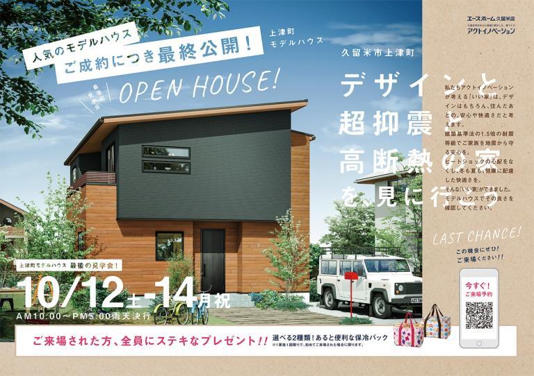 image 【開催中】『オープンハウス@上津モデルハウス』