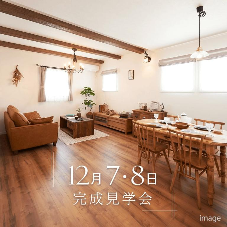 image 【終了しました】12/7・12/8 佐賀市・完成現場見学会