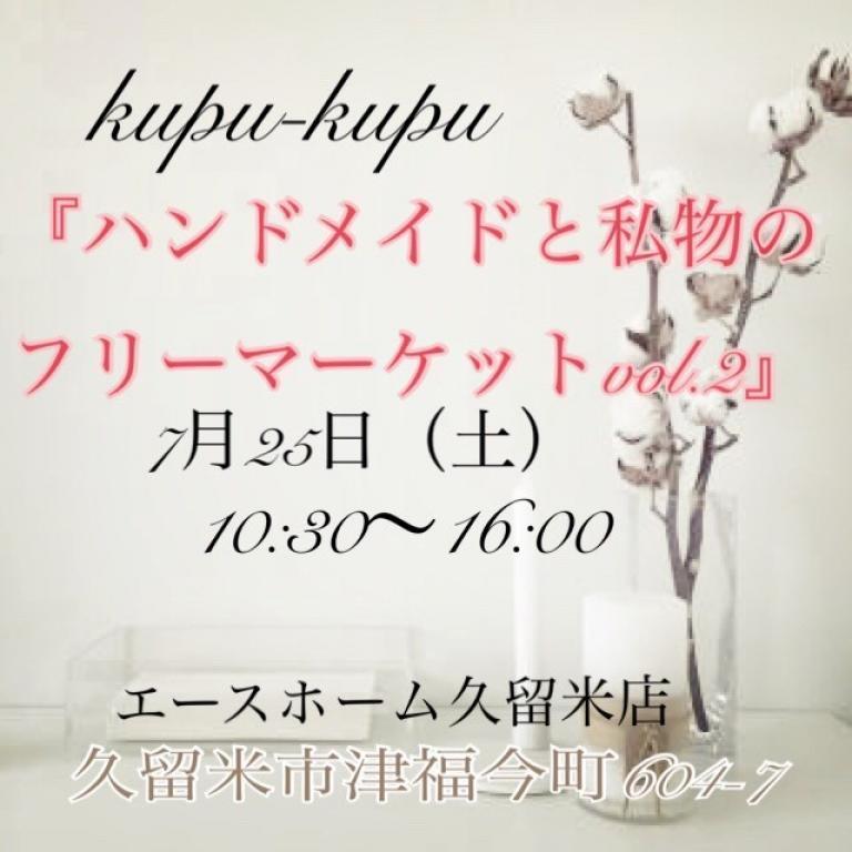 image 【終了しました】7/25(土) ハンドメイドと私物のフリーマーケット開催!