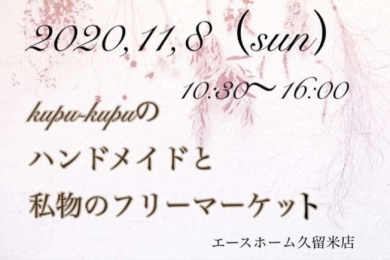 image 11/8(日) ハンドメイドと私物のフリーマーケット開催!