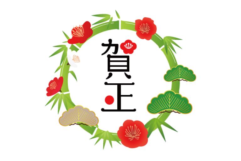 image 新年のご挨拶