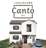 CAnto(カント)