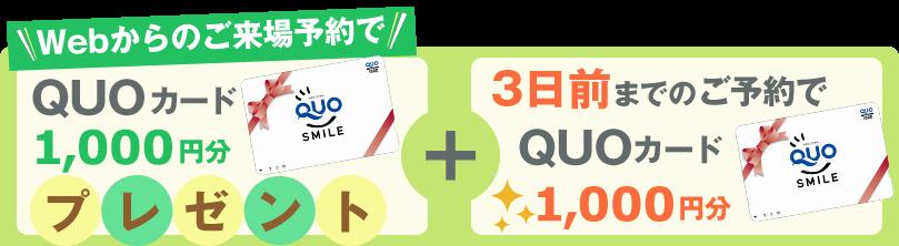 WEBからのご来場予約で、QUOカード1,000円分プレゼント!3日前までの予約でさらにプラス1,000円分!